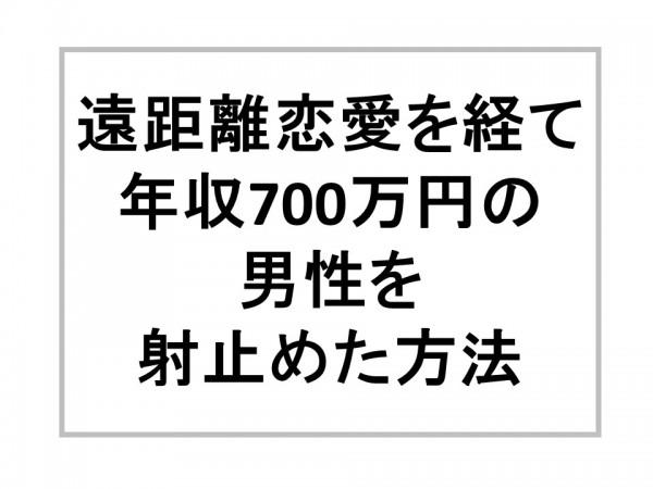 遠距離恋愛を成就させ、年収700万円の男性を射止めた方法