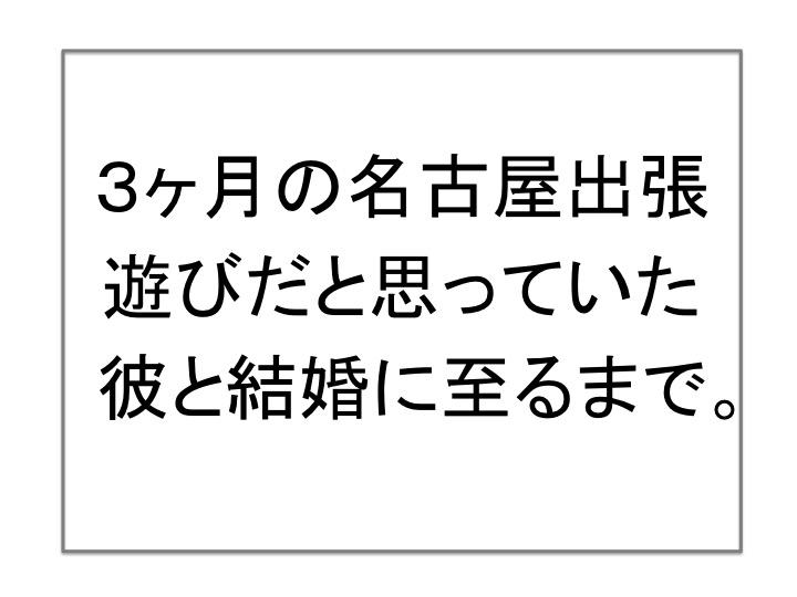 3ヶ月の名古屋出張。遊びだと思っていた彼と結婚に至るまで。