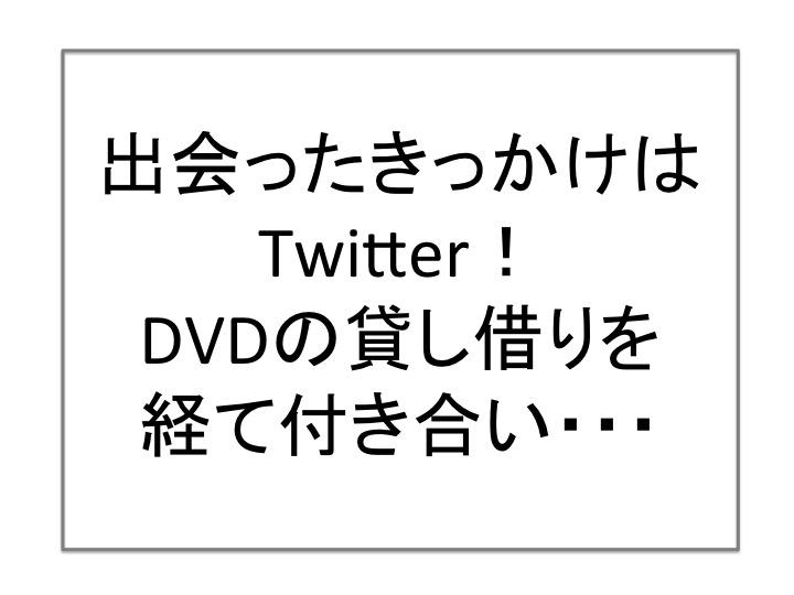 出会ったきっかけはTwitter!DVDの貸し借りを経て付き合い、そして・・・。